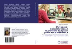 Bookcover of Методико-математическая подготовка будущих учителей математики