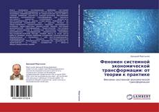 Portada del libro de Феномен системной экономической трансформации: от теории к практике