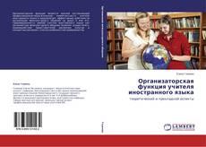 Bookcover of Организаторская функция учителя иностранного языка