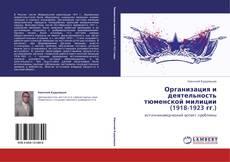 Bookcover of Организация и деятельность тюменской милиции (1918-1923 гг.)