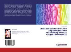 Borítókép a  Лингвопрагматические характеристики квазиабстрактных существительных - hoz