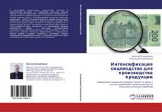 Bookcover of Интенсификация овцеводства для производства продукции