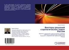Векторы решений стратегических задач России kitap kapağı