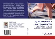 Bookcover of Функциональные и биомеханические свойства тканей при удлинении голени