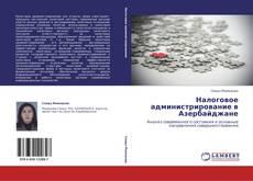 Buchcover von Налоговое администрирование в Азербайджане