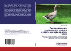 Bookcover of Использование пальмового жира в кормлении молодняка гусей