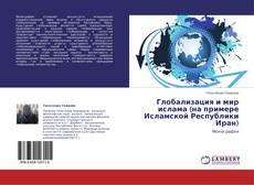 Глобализация и мир ислама (на примере Исламской Республики Иран) kitap kapağı