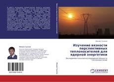 Buchcover von Изучение вязкости перспективных теплоносителей для ядерной энергетики