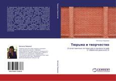 Capa do livro de Тюрьма и творчество