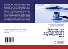 Couverture de Иммунитет при обструктивных болезнях легких и сахарном диабете 2 типа