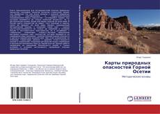 Bookcover of Карты природных опасностей Горной Осетии