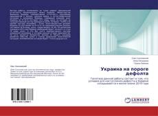 Обложка Украина на пороге дефолта