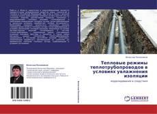 Bookcover of Тепловые режимы теплотрубопроводов в условиях увлажнения изоляции
