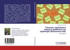 Portada del libro de Генезис правового модуса ребенка (на примере обязанностей)