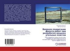Bookcover of Веерное подвигание фронта работ при разработке мощных угольных пластов