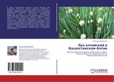 Capa do livro de Лук алтайский в Казахстанском Алтае