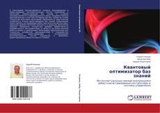 Обложка Квантовый оптимизатор баз знаний