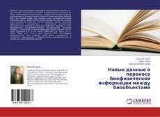 Bookcover of Новые данные о переносе биофизической информации между биообъектами