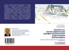 Copertina di Элементы интенcификации профессиональной подготовки бакалавров