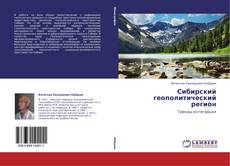 Capa do livro de Сибирский геополитический регион