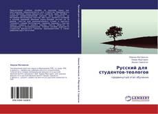 Bookcover of Русский для   студентов-теологов