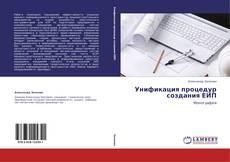 Capa do livro de Унификация процедур создания ЕИП