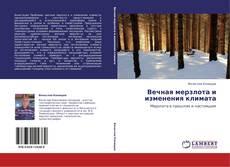 Portada del libro de Вечная мерзлота и изменения климата