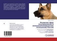 Обложка Развитие сфер госуправления и внешнеэкономических отношений России