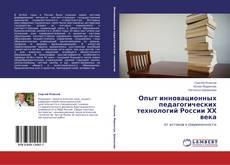 Portada del libro de Опыт инновационных педагогических технологий России  ХХ века