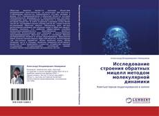 Bookcover of Исследование строения обратных мицелл методом молекулярной динамики