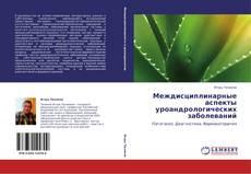 Обложка Междисциплинарные аспекты уроандрологических заболеваний