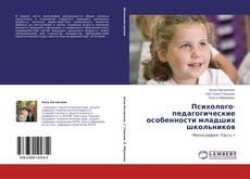 Психолого-педагогические особенности младших школьников kitap kapağı