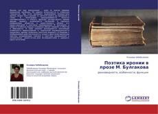 Bookcover of Поэтика иронии в прозе М. Булгакова