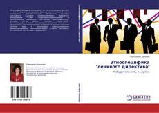 """Этноспецифика """"ленивого директива"""" kitap kapağı"""