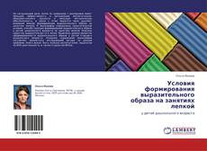 Bookcover of Условия формирования выразительного образа на занятиях лепкой
