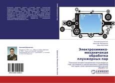 Обложка Электрохимико-механичекая обработка плунжерных пар
