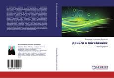 Bookcover of Деньги в поселениях