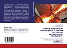 Модифицирование железоуглеродистых расплавов дисперсными порошками的封面