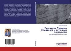Bookcover of Исостения Пиррона Элидского и античный скептицизм