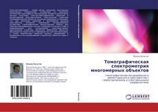 Bookcover of Томографическая спектрометрия многомерных объектов