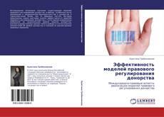 Bookcover of Эффективность моделей правового регулирования донорства