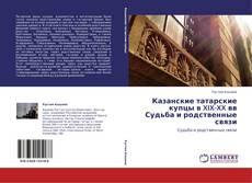Portada del libro de Казанские татарские купцы в XIX-XX вв Судьба и родственные связи