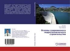 Bookcover of Основы современного гидротехнического строительства