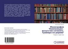 """Bookcover of Монография """"Композиция - искусство сочинять. Гравюра на дереве"""""""