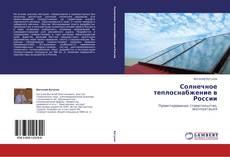 Bookcover of Солнечное теплоснабжение в России