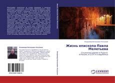 Buchcover von Жизнь епископа Павла Мелетьева