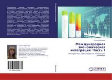 Buchcover von Международная экономическая интеграция. Часть 1