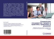 Bookcover of Социальное государство: теория и практика, проблемы и решения