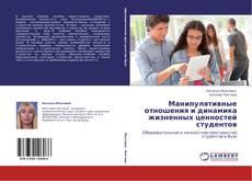 Bookcover of Манипулятивные отношения и динамика жизненных ценностей студентов