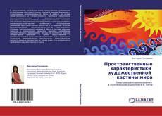 Bookcover of Пространственные характеристики   художественной   картины мира